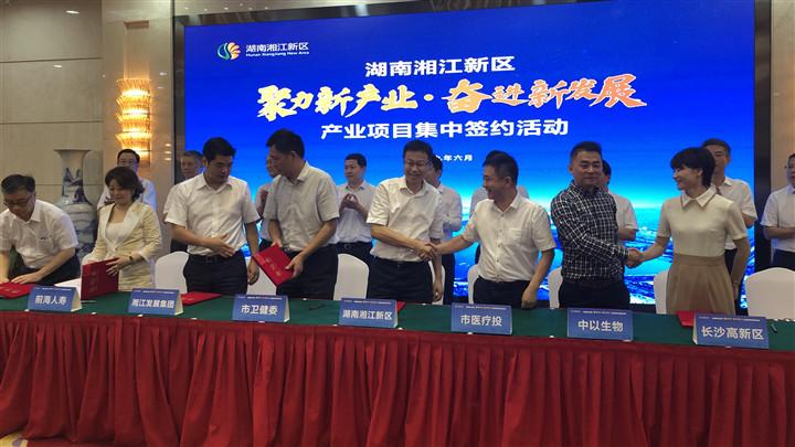 湖南湘江新区再掀产业项目发展热潮 12大项目集中签约落户