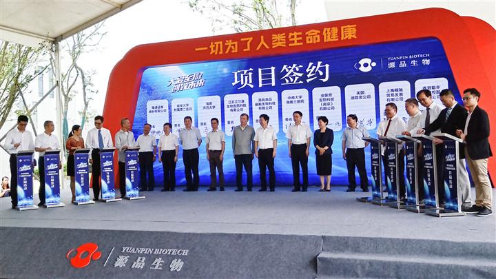 湖南首个干细胞科技园正式开园 胡衡华宣布开园  吴桂英出席