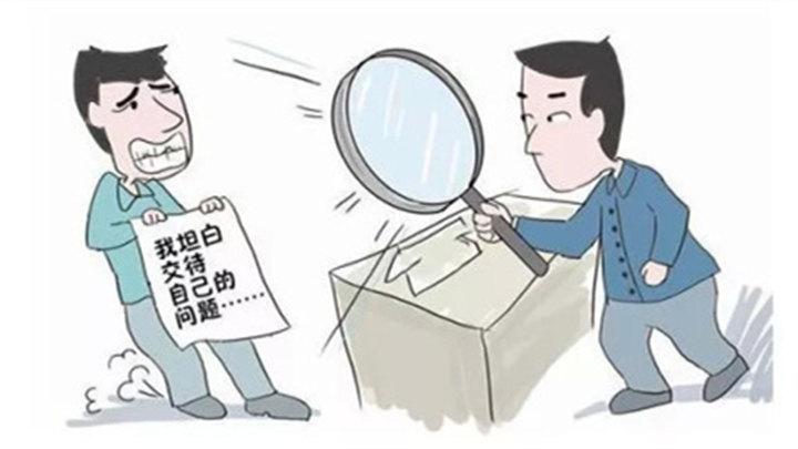 邵阳3名处级干部主动交代问题,获从轻处理
