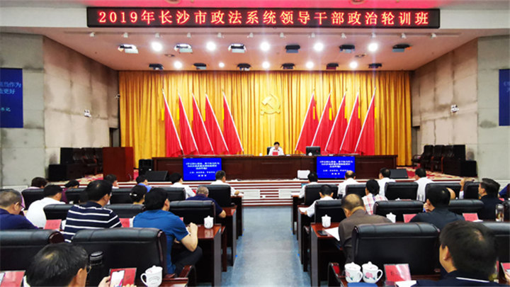 胡衡华为长沙市政法系统领导干部政治轮训班作专题授课