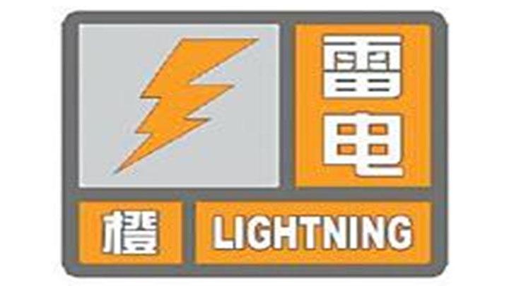 注意防范!长沙市气象台发布雷电橙色预警
