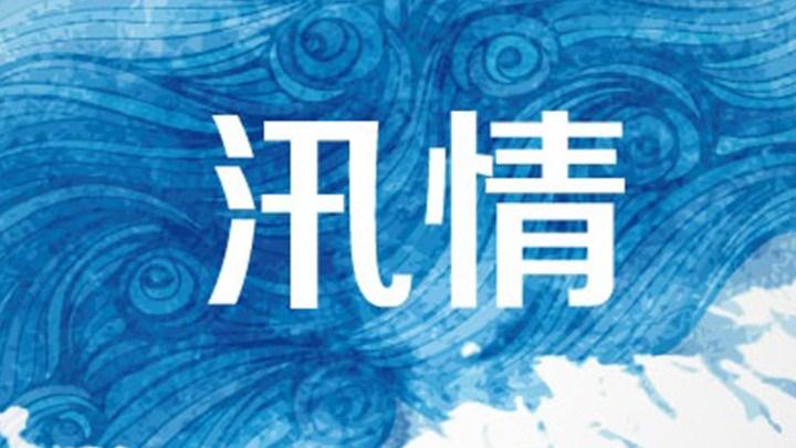 湖南省水文水资源勘测中心发布洪水红色预警