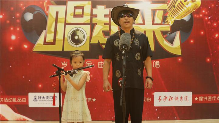 老爸老妈唱起来特色选手:带着孙女来比赛,爷孙俩表演萌萌哒