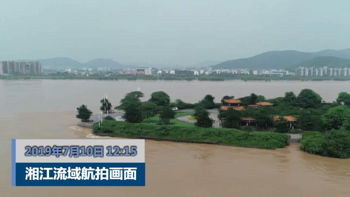 航拍记录:湘江流域7月10日水情实况