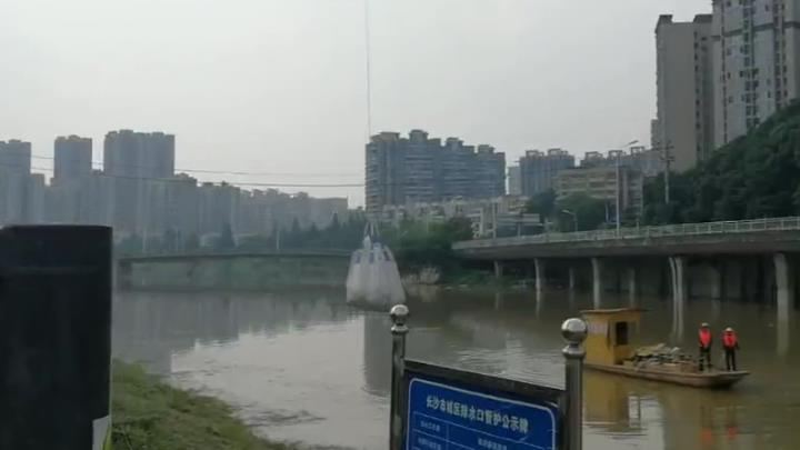 岳麓区防汛指挥部:大堤目前无渗漏