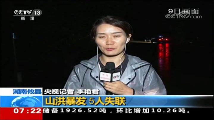 遭遇入汛以来最强降雨 湖南攸县山洪暴发5人失联