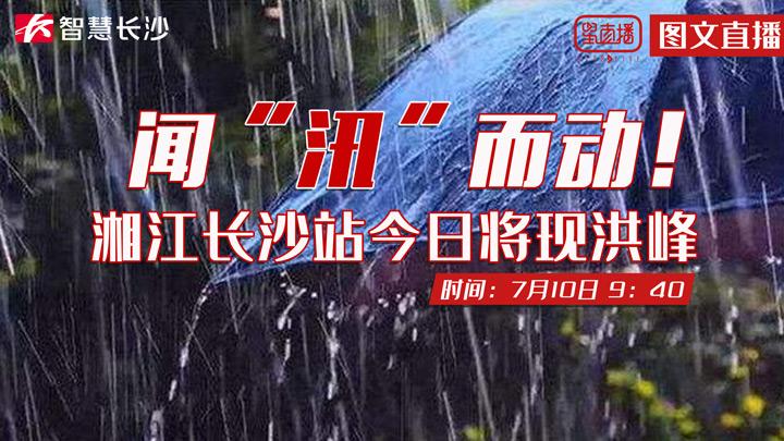 """图文直播:闻""""汛""""而动! 湘江长沙站今日将现洪峰"""