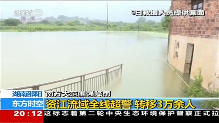 湖南邵阳资江流域全线超警转移3万余人