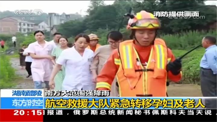 湖南醴陵 航空救援大队紧急转移孕妇及老人
