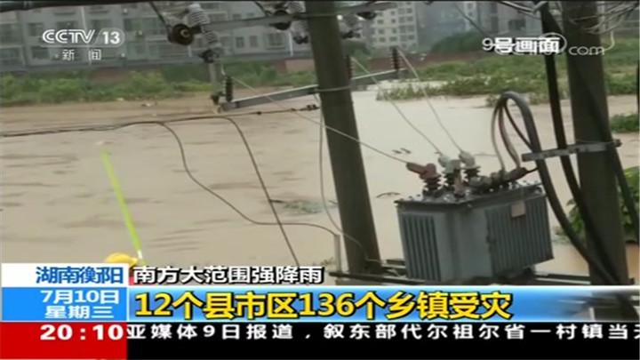 湖南衡阳 12个县市区136个乡镇受灾