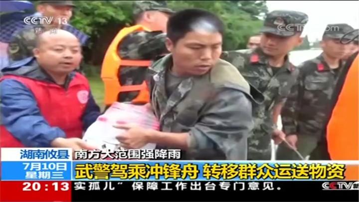 湖南攸县 武警驾乘冲锋舟 转移群众运送物资