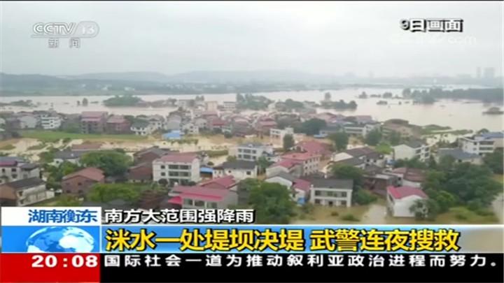 湖南衡东 洣水一处堤坝决堤 武警连夜搜救