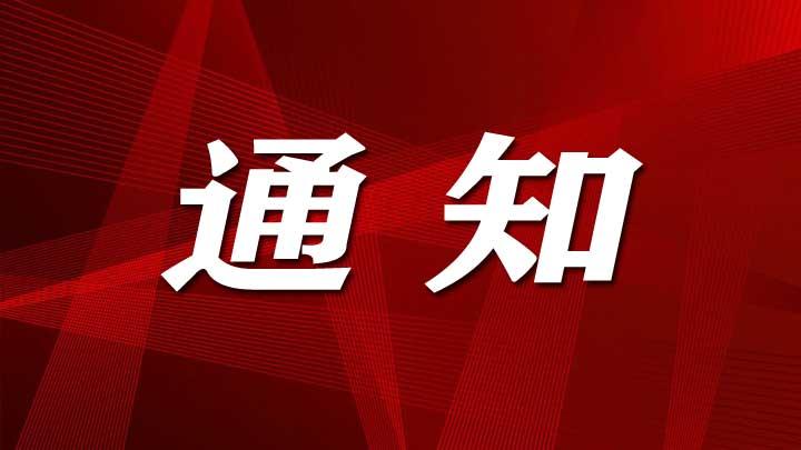 湖南省防汛抗旱指挥部关于做好新一轮强降雨应对防范工作的紧急通知
