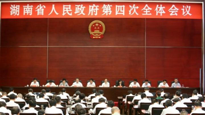 省政府召开第四次全体会议