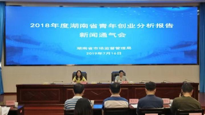 优化创业环境!湖南省市场监管局持续推动全省大众创业、万众创新