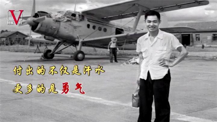 """独家V视丨爱国情 奋斗者 ⑩ 50年前,他用""""天空之眼""""看长沙"""