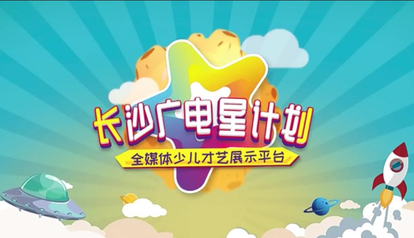 长沙广电星计划
