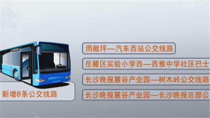 长沙新增公交线路8条 调整线路20条