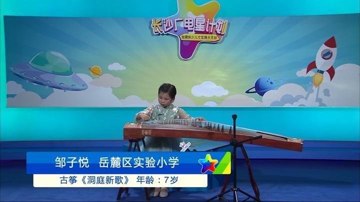 长沙广电星计划|邹子悦 岳麓区实验小学西校区 古筝《洞庭新歌》
