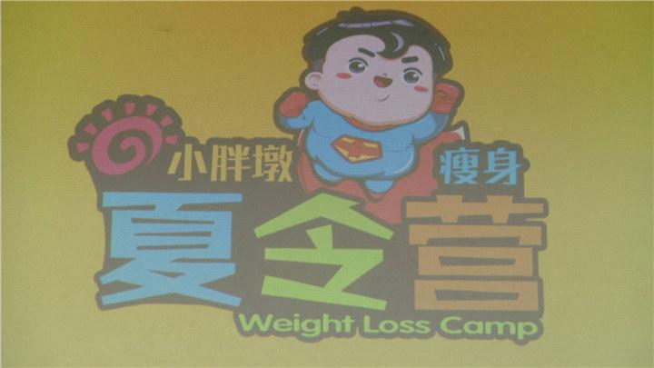 小胖墩夏令营结营,38位小胖墩14天减重430斤