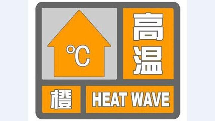 长沙市气象台发布高温橙色预警信号