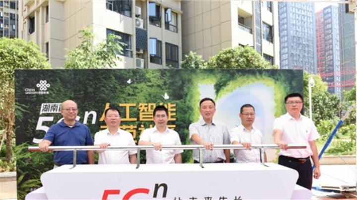 湖南首个5G人工智能示范社区启动建设