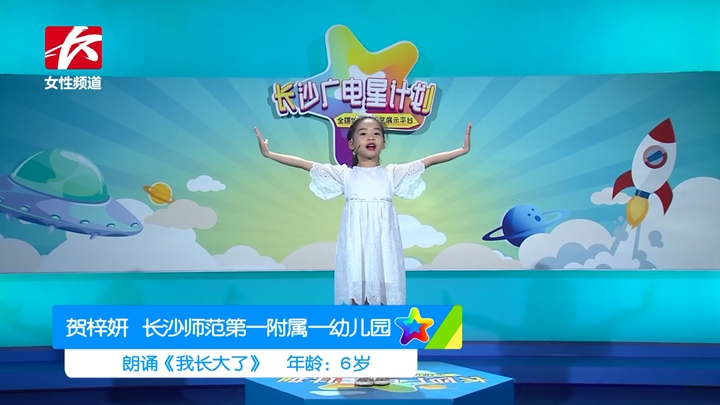 长沙广电星计划|贺梓妍 长沙师范第一附属一幼儿园 朗诵《我长大了》
