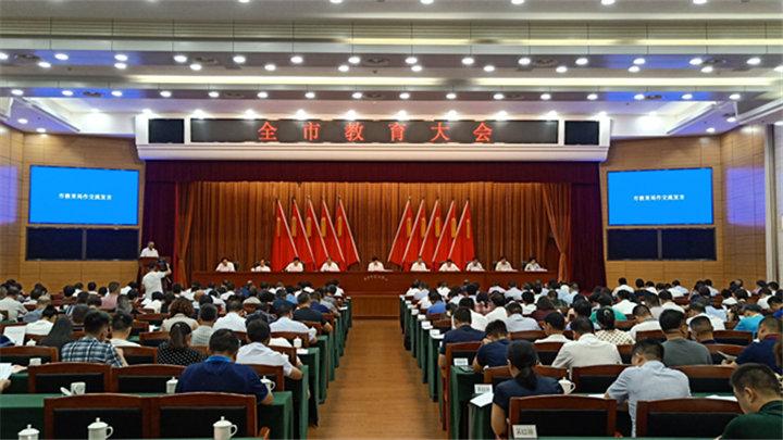全市教育大会召开,胡衡华胡忠雄出席