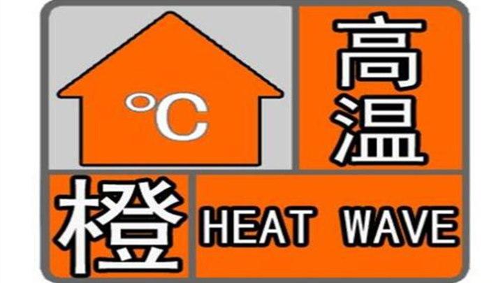 长沙市气象台发布高温橙色预警信号 请注意防暑降温