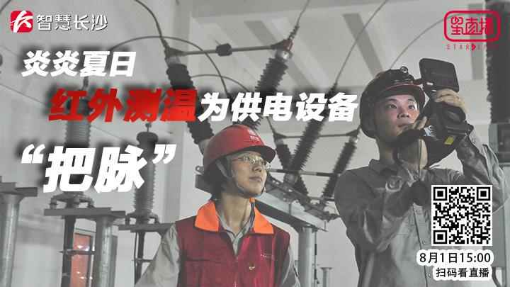 """炎炎夏日,供电公司红外测温为设备""""把脉"""""""