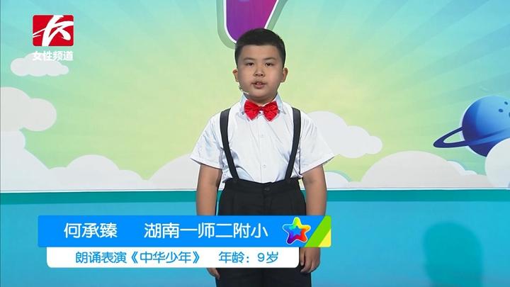长沙广电星计划 何承臻湖南一师二附小朗诵表演《中华少年》