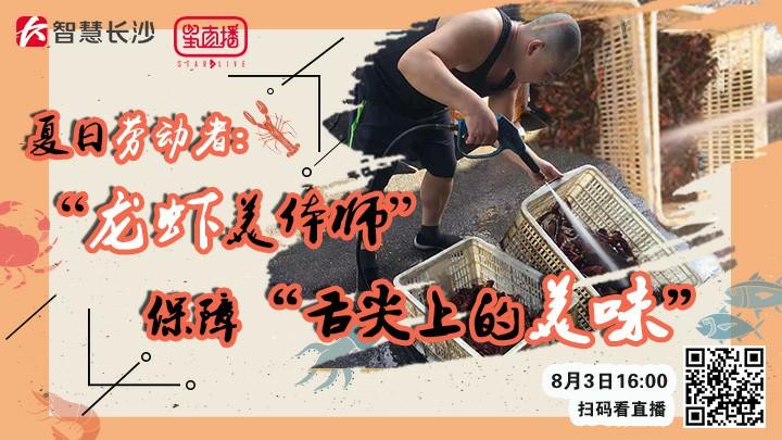 """夏日劳动者:""""龙虾美体师""""保障""""舌尖上的美味"""""""