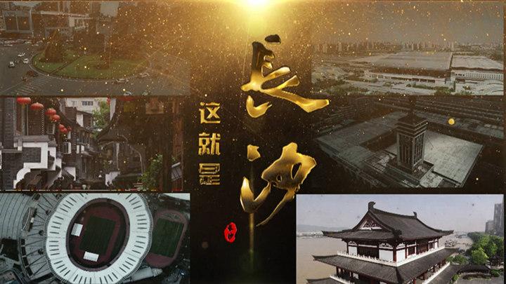 长沙广电新闻中心特别策划《这就是长沙!》