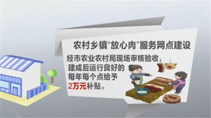 """长沙将实施农村乡镇 """"放心肉""""服务网点建设"""
