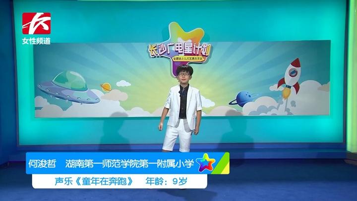 长沙广电星计划|何浚哲一师一附小声乐节目:《童年在奔跑》