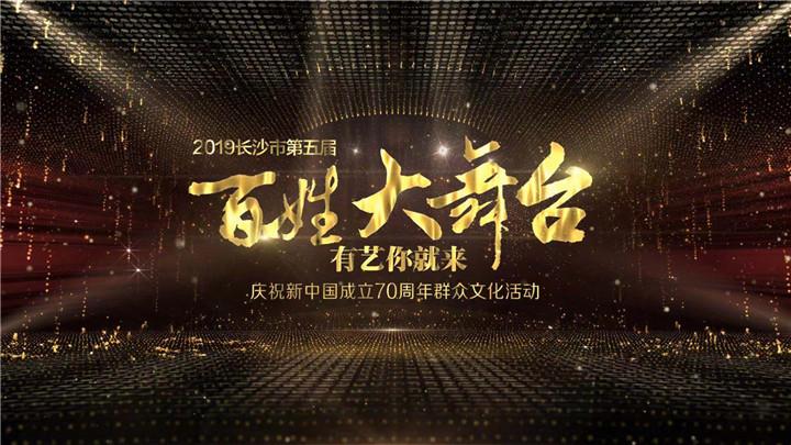 2019长沙市第五届百姓大舞台