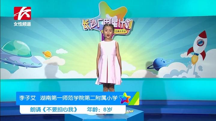 长沙广电星计划 李子艾湖南一师二附小朗诵节目:《不要担心我》