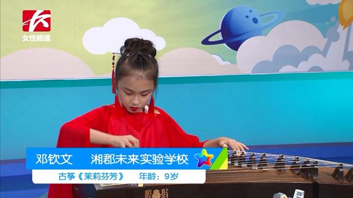 长沙广电星计划|邓钦文湘郡未来实验学校古筝节目:《茉莉芬芳》