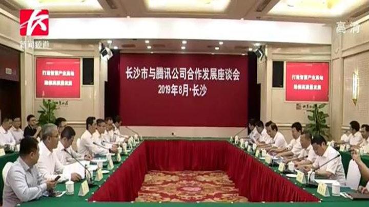 长沙市与腾讯公司合作发展座谈会召开:胡衡华马化腾胡忠雄出席 政企携手打造新型智慧城市标杆