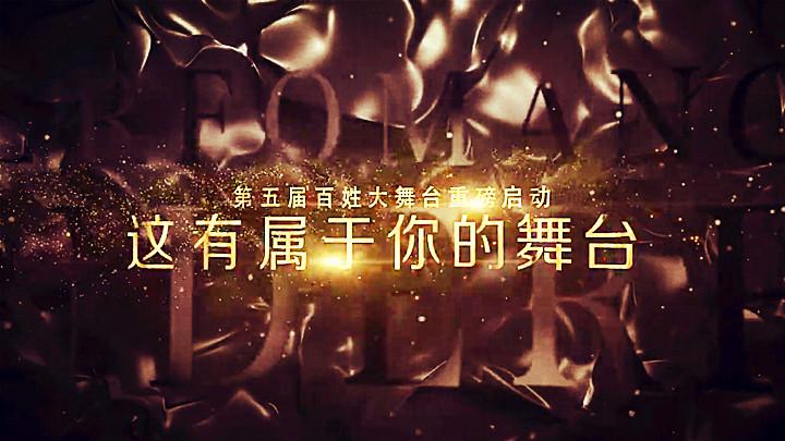 第五届百姓大舞台第一场(上)