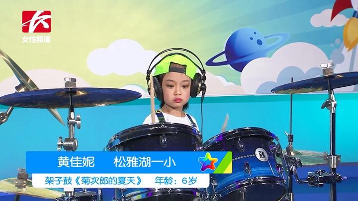 长沙广电星计划|黄佳妮松雅湖一小架子鼓节目: 《菊次郎的夏天》