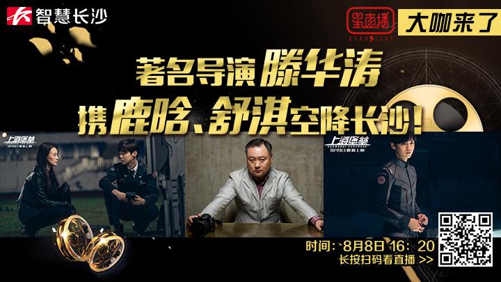 《上海堡垒》见面会,著名导演滕华涛携鹿晗空降长沙!