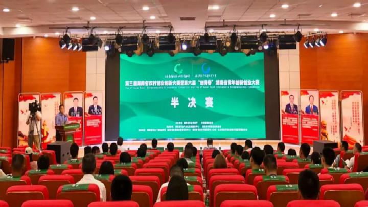 第三届湖南省农村创新创业大赛在长沙县举行