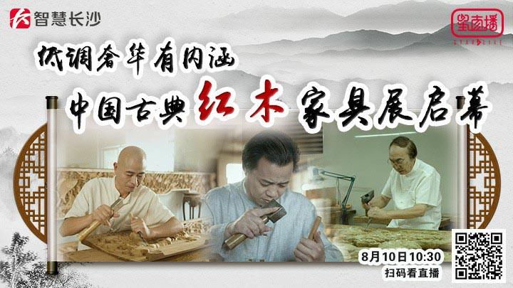 直播回看:低调奢华有内涵,中国古典红木家具展启幕!