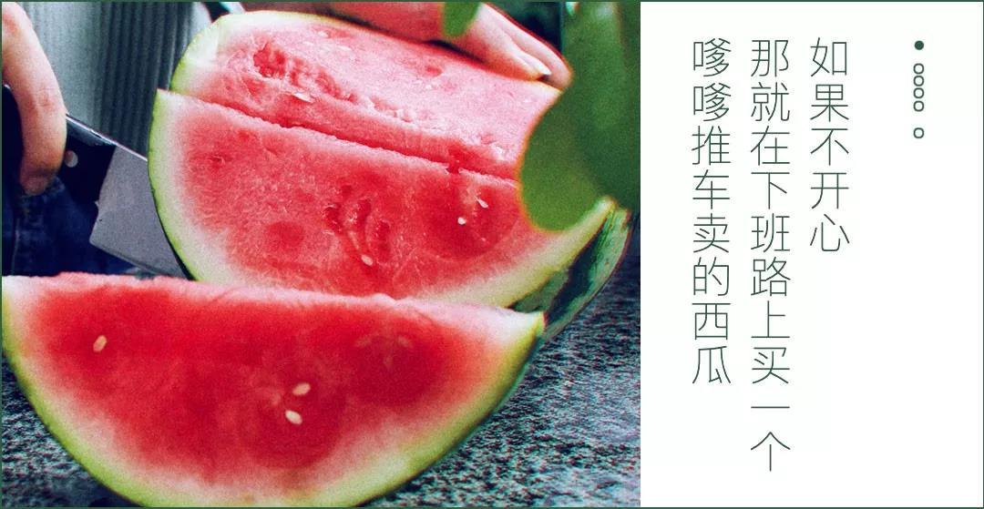《长沙人的夏天治愈手册》