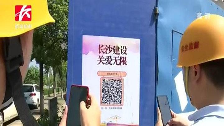 长沙县安全监察出新招:互联网+二维码 让监管更给力