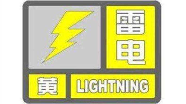 刚刚,长沙市气象台发布雷电黄色预警