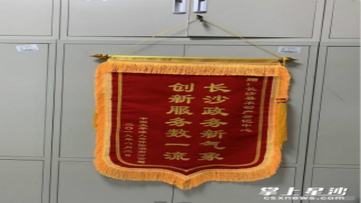长沙县不动产登记中心高效服务获赠锦旗