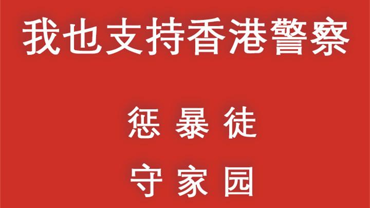 """""""我也支持香港警察,惩暴徒,守家园"""""""
