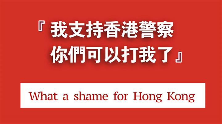 """""""我支持香港警察,你们可以打我了"""""""